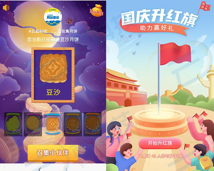 中秋集月饼国庆助力升旗营销系统开发