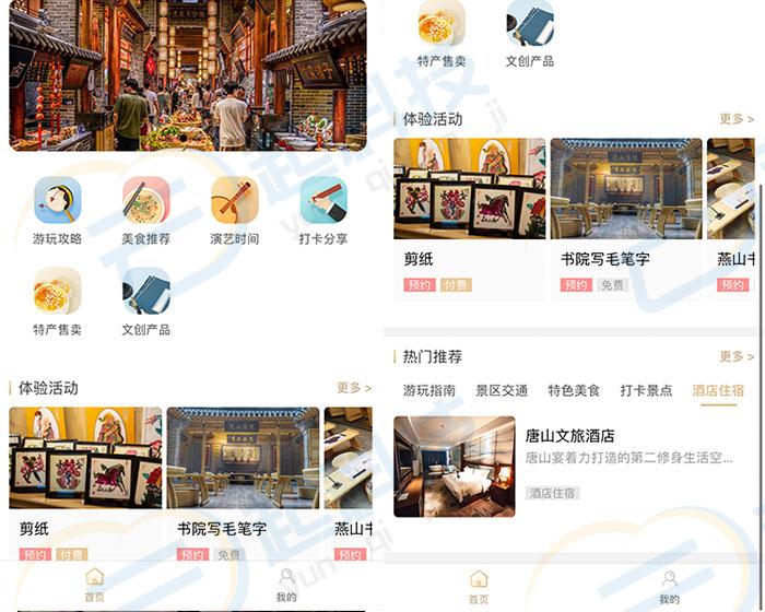 文创文旅当地文化旅游特产游玩特色小程序开发